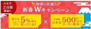 ヤフーショッピング お年玉500円OFFクーポン.jpg