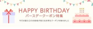 ヤフーショッピング お誕生月の方限定のクーポン.jpg