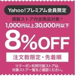 ヤフーショッピング くらしの応援クーポン.jpg