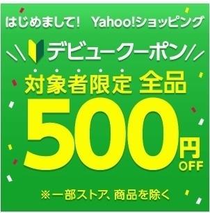 ヤフーショッピング はじめまして! 500円OFF デビュー クーポン.jpg