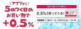 ヤフーショッピング アプリなら5のつく日のお買い物で+0.5%.jpg