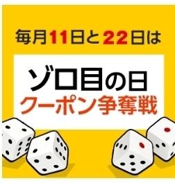 ヤフーショッピング ソロ目の日クーポン.jpg