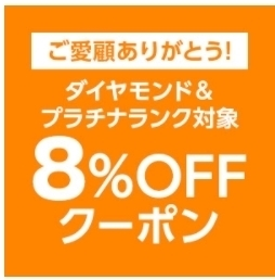 ヤフーショッピング ダイヤモンド&プラチナランク対象 先着順 8%OFFクーポン.jpg