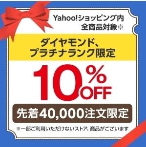 ヤフーショッピング ダイヤモンド プラチナランク限定クーポン.jpg