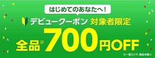 ヤフーショッピング デビュー限定 700円OFFクーポン.jpg