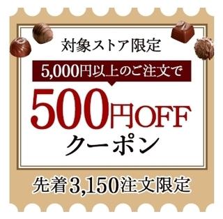 ヤフーショッピング バレンタイン特集2020 クーポン.jpg