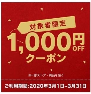 ヤフーショッピング プレミアム会員限定 1,000円OFFクーポン.jpg