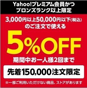ヤフーショッピング プレミアム限定クーポン.jpg