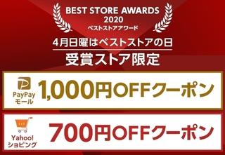 ヤフーショッピング ベストストアアワード2020 受賞ストア限定クーポン.jpg
