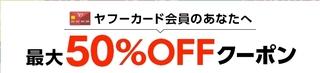 ヤフーショッピング ヤフーカード会員限定クーポン.jpg