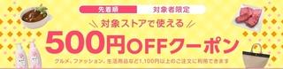 ヤフーショッピング 対象ストア 500円OFFクーポン.jpg