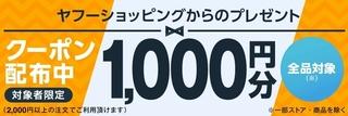 ヤフーショッピング 対象者限定1,000円分クーポン.jpg