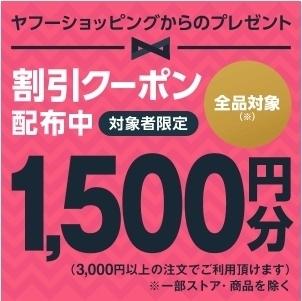 ヤフーショッピング 対象者限定1,500円分クーポン.jpg
