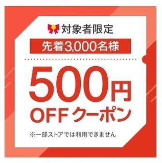 ヤフーショッピング 対象者限定500円OFFクーポン.jpg