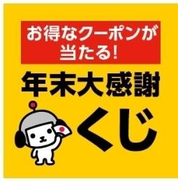 ヤフーショッピング 年末大感謝くじ.jpg