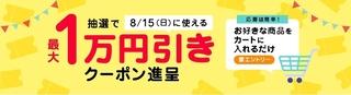 ヤフーショッピング 最大1万円OFFクーポンを当てよう!.jpg