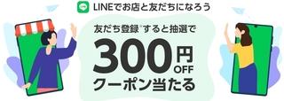 ヤフーショッピング LINE公式アカウント友だち登録キャンペーン.jpg
