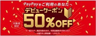 ヤフーショッピング PayPayをご利用のあなたへ! 50%OFFクーポン.jpg