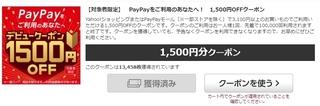 ヤフーショッピング PayPayユーザー限定クーポン.jpg