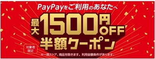 ヤフーショッピング PayPay利用者50%OFFクーポン.jpg