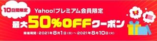 ヤフーショッピング Yahoo!プレミアム会員 最大50%OFFクーポン.jpg