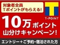 ヤフートラベル 10万ポイント山分けキャンペーン.jpg