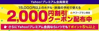 ヤフートラベル ヤフープレミアム会員限定2,000円割引クーポン.jpg