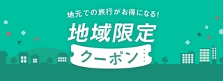 ヤフートラベル 地域限定クーポン.jpg