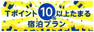 ヤフートラベル Tポイント10%.jpg