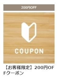 ロハコ 【お客様限定】200円OFFクーポン.jpg