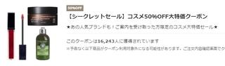 ロハコ コスメ50%OFF大特価クーポン.jpg