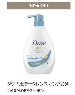 ロハコ ダヴ ミセラークレンズ ポンプお試し40%OFFクーポン.jpg