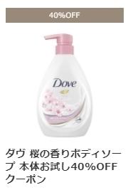 ロハコ ダヴ 桜の香りボディソープ 本体お試し40%OFFクーポン.jpg