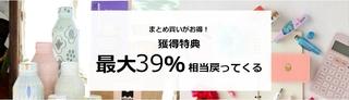 ロハコ PayPay+ポイントキャンペーン.jpg