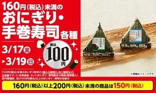 ローソン おにぎり100円セール.jpg