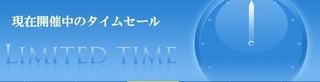 一休.com タイムセール.jpg
