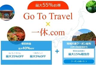 一休.com Go To トラベル キャンペーン.jpg
