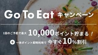 一休.comレストラン Go To Eatキャンペーン.jpg