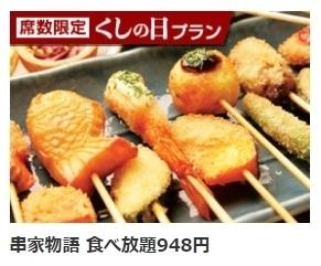串家物語 ネット予約限定で食べ放題が948円引き.jpg