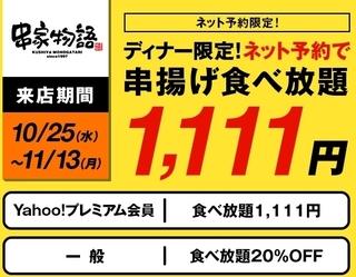 串家物語 食べ放題1,111円.jpg