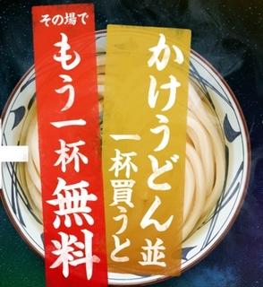 丸亀製麺 夜なきうどんの日.jpg