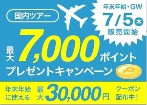 楽パック 7000ポイント.jpg