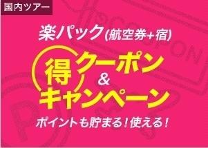 楽パック クーポン.jpg