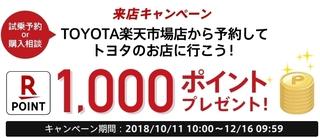 楽天 トヨタ来店キャンペーン.jpg