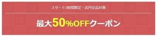 楽天 大感謝祭 最大50%OFFクーポン.jpg