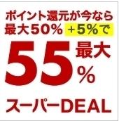 楽天スーパーDEAL +5%.jpg