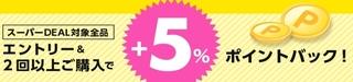 楽天スーパーDEAL +5%ポイントバックキャンペーン.jpg