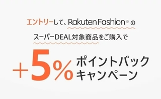 楽天スーパーDEAL +5%ポイントバックキャンペーン(Rakuten Fashion).jpg