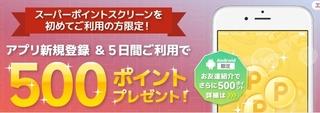 楽天スーパーポイントスクリーン 500ポイントプレゼント.jpg