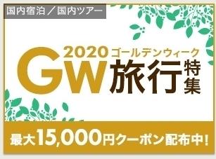 楽天トラベル (GW)旅行特集2020.jpg